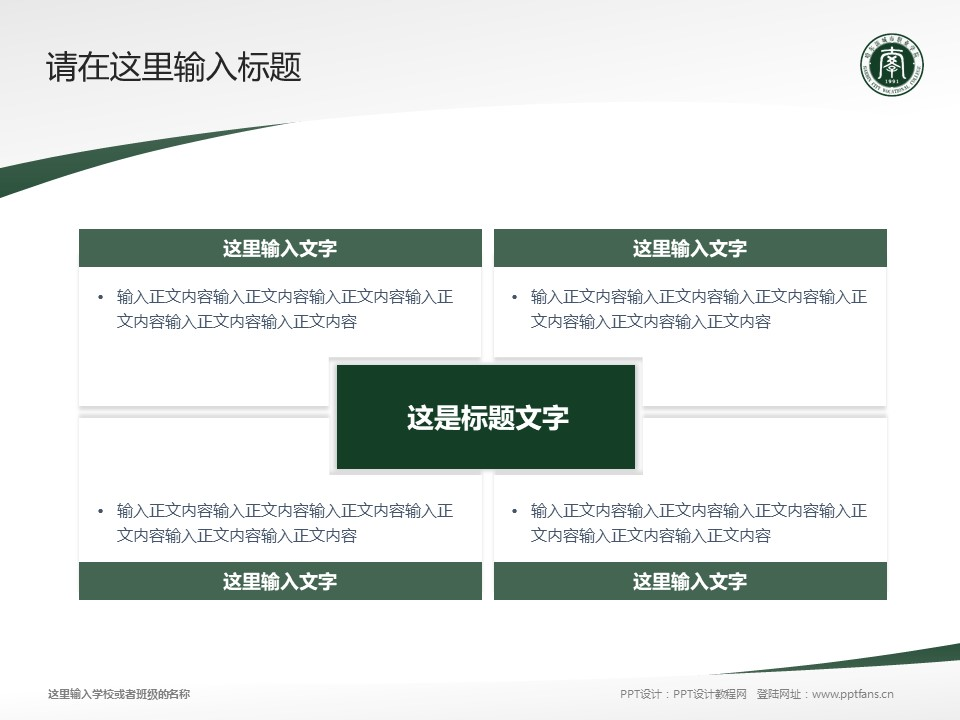 哈尔滨城市职业学院PPT模板下载_幻灯片预览图16