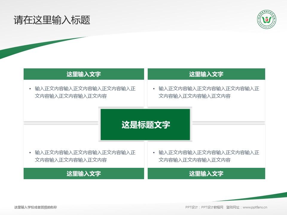 哈尔滨应用职业技术学院PPT模板下载_幻灯片预览图17