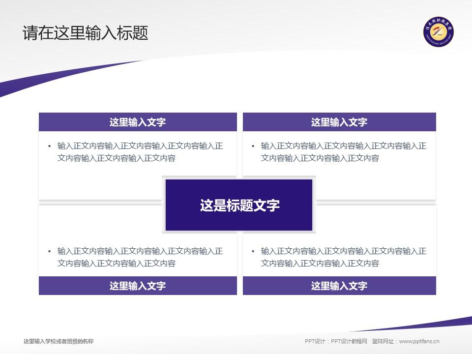 佳木斯职业学院PPT模板下载_幻灯片预览图16