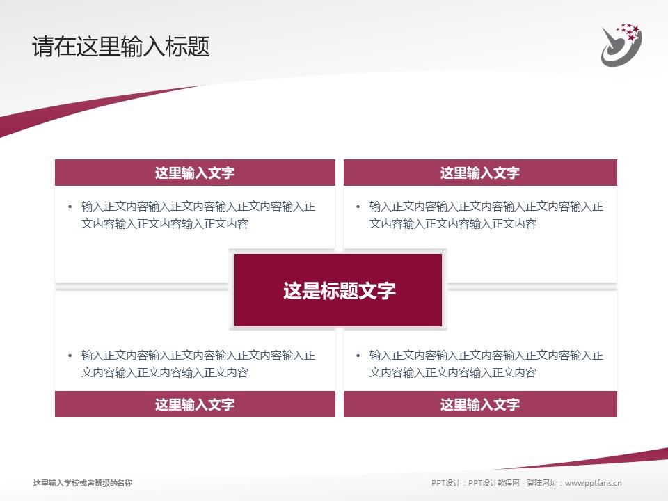 哈尔滨职业技术学院PPT模板下载_幻灯片预览图17