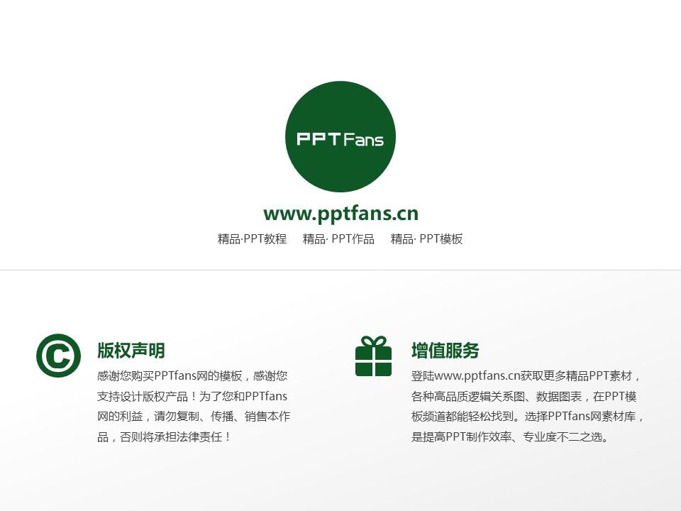 哈尔滨商业大学ppt模板下载图片