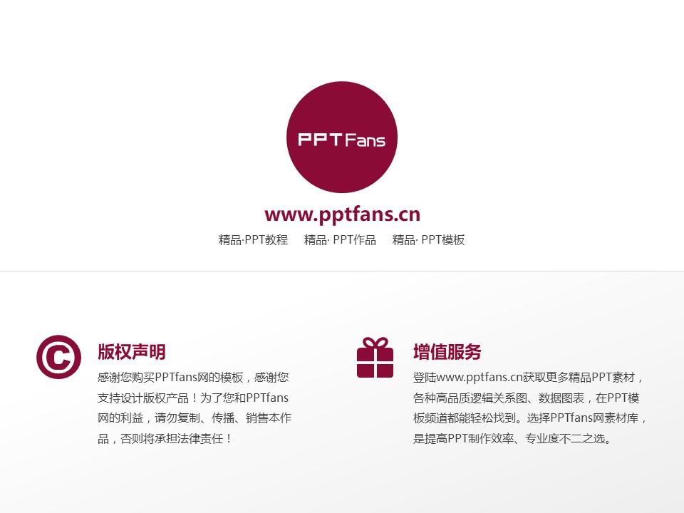 哈尔滨职业技术学院PPT模板下载_幻灯片预览图20