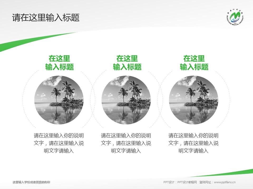牡丹江医学院PPT模板下载_幻灯片预览图15