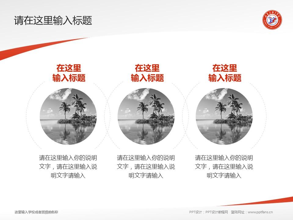 哈尔滨体育学院PPT模板下载_幻灯片预览图15