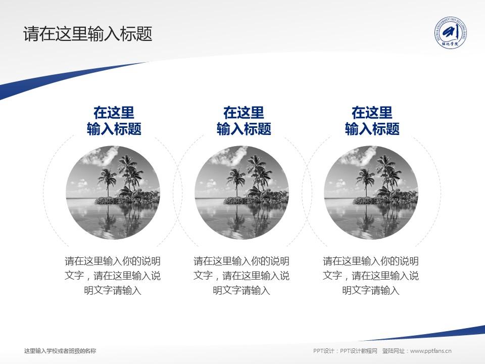 绥化学院PPT模板下载_幻灯片预览图15