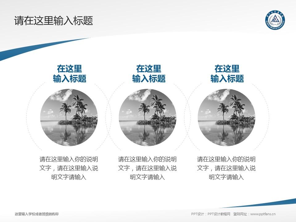 齐齐哈尔医学院PPT模板下载_幻灯片预览图15