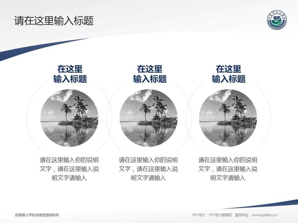 哈尔滨石油学院PPT模板下载_幻灯片预览图15
