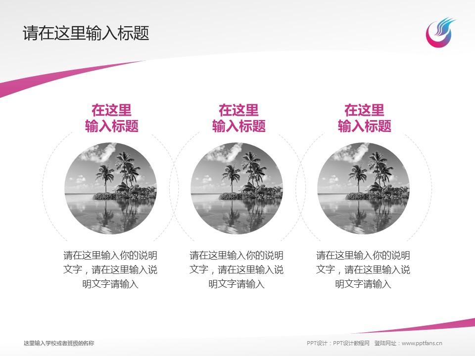 哈尔滨广厦学院PPT模板下载_幻灯片预览图15