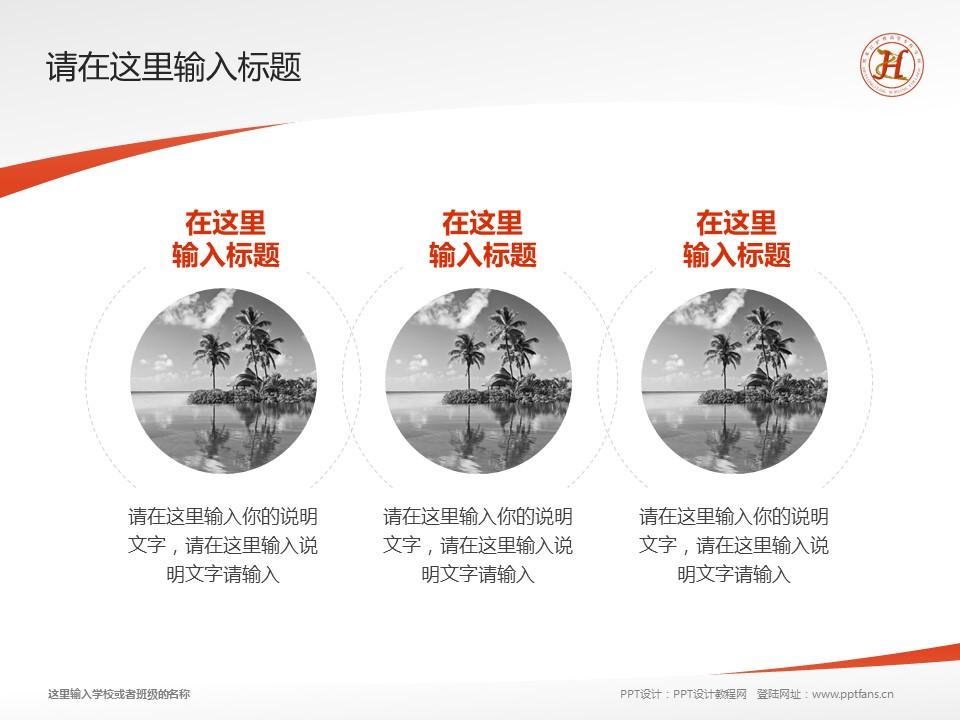 黑龙江护理高等专科学校PPT模板下载_幻灯片预览图15