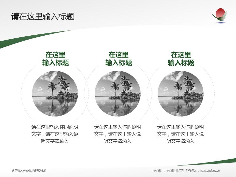 鹤岗师范高等专科学校PPT模板下载_幻灯片预览图15