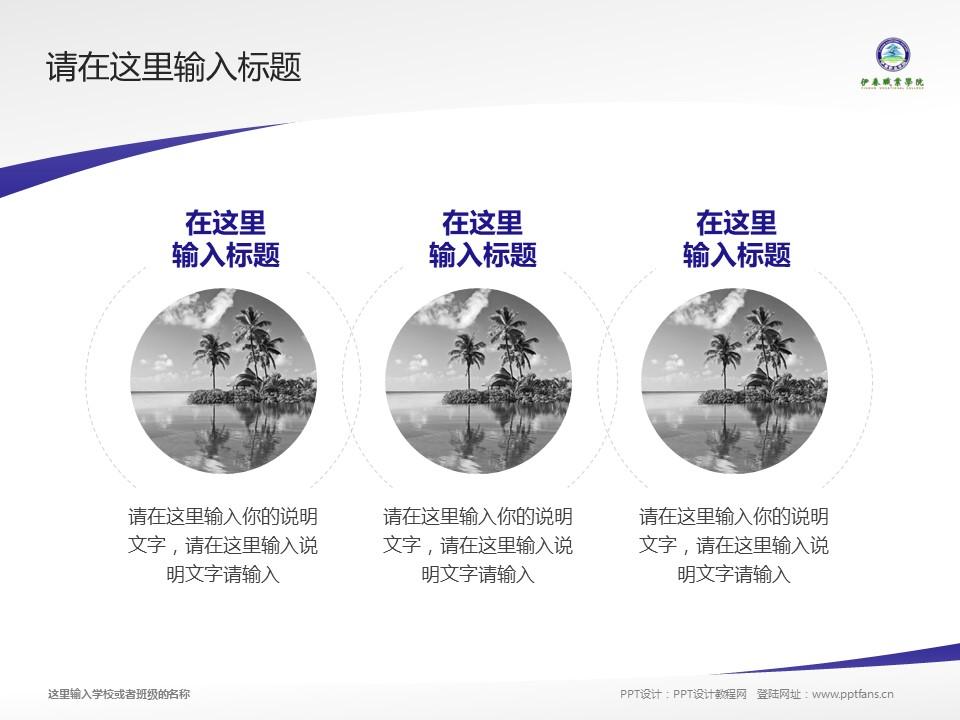 伊春职业学院PPT模板下载_幻灯片预览图15