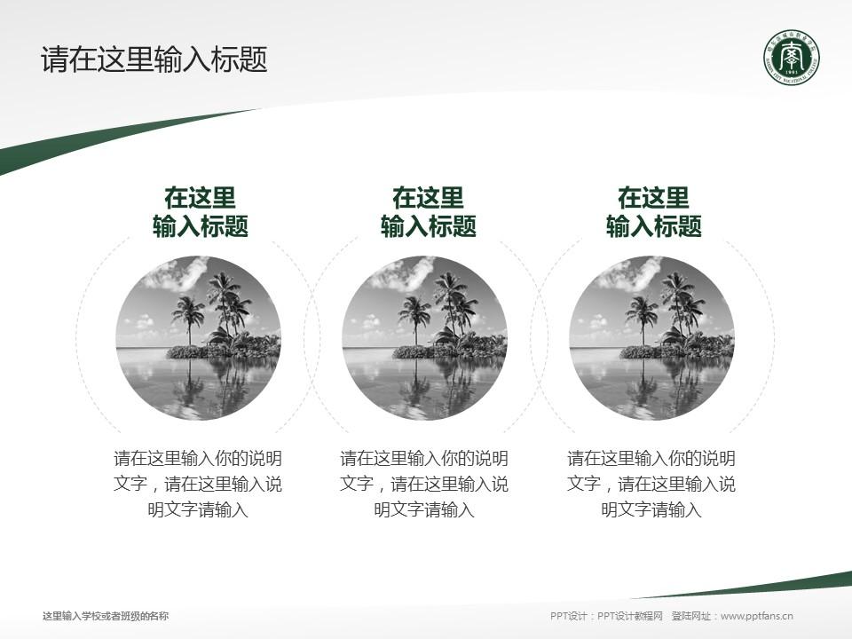 哈尔滨城市职业学院PPT模板下载_幻灯片预览图14