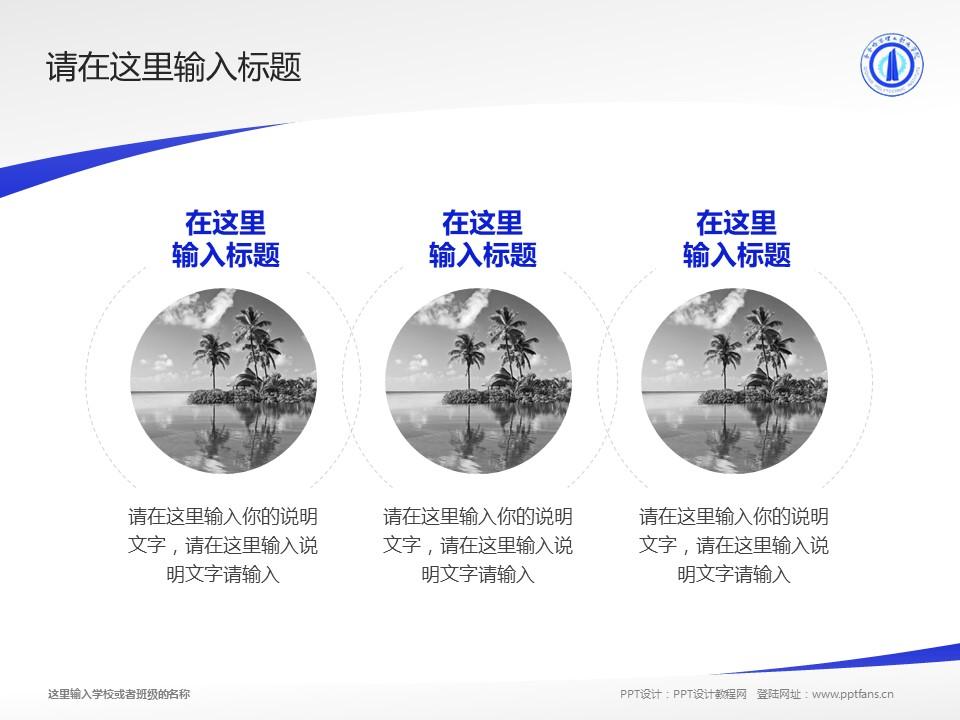 齐齐哈尔理工职业学院PPT模板下载_幻灯片预览图15