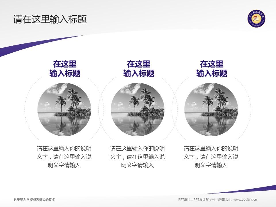 佳木斯职业学院PPT模板下载_幻灯片预览图14