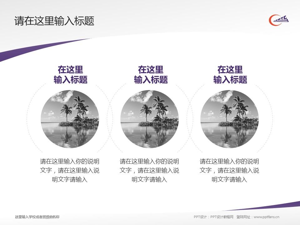 哈尔滨铁道职业技术学院PPT模板下载_幻灯片预览图15