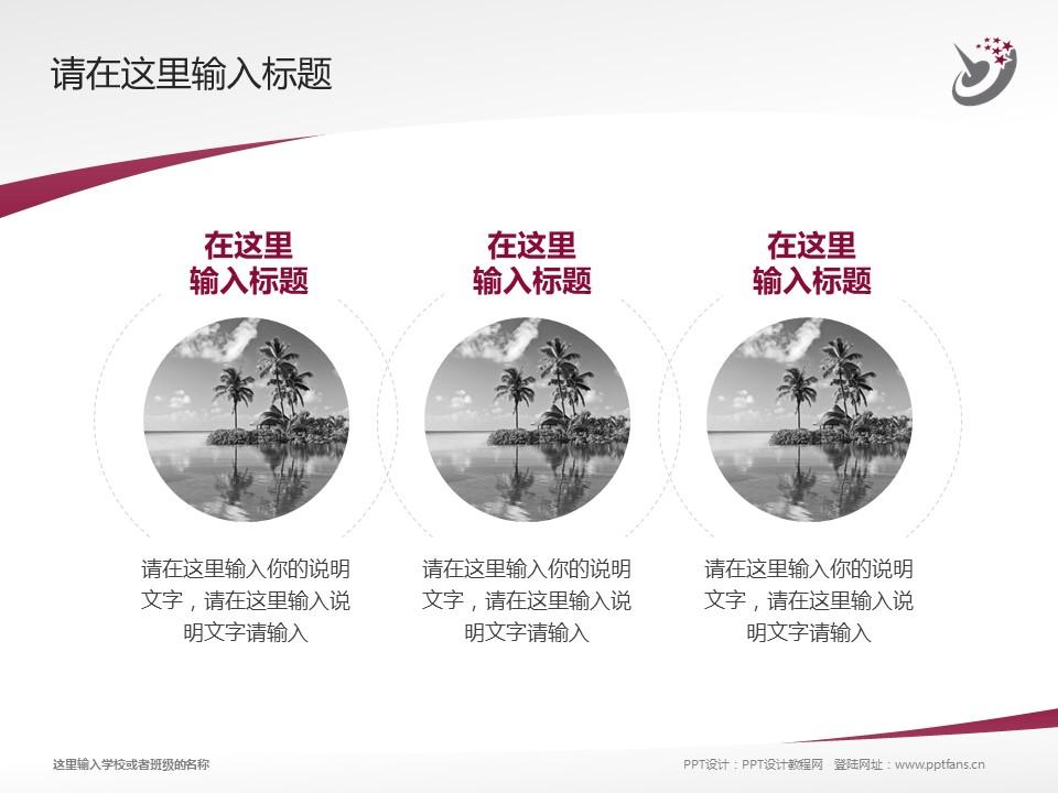 哈尔滨职业技术学院PPT模板下载_幻灯片预览图15