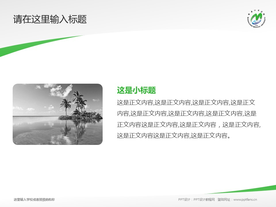 牡丹江医学院PPT模板下载_幻灯片预览图4