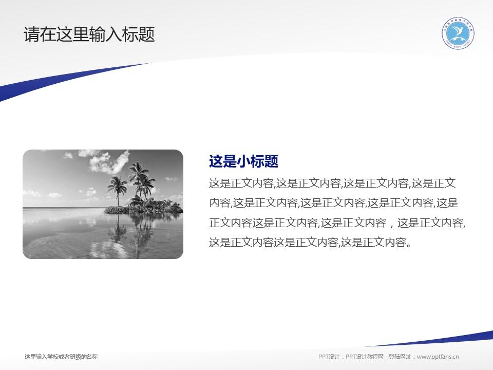 大庆医学高等专科学校PPT模板下载_幻灯片预览图4