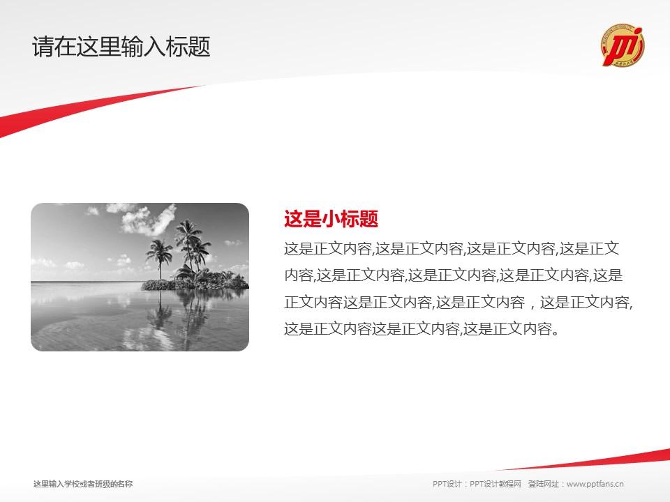 牡丹江大学PPT模板下载_幻灯片预览图4