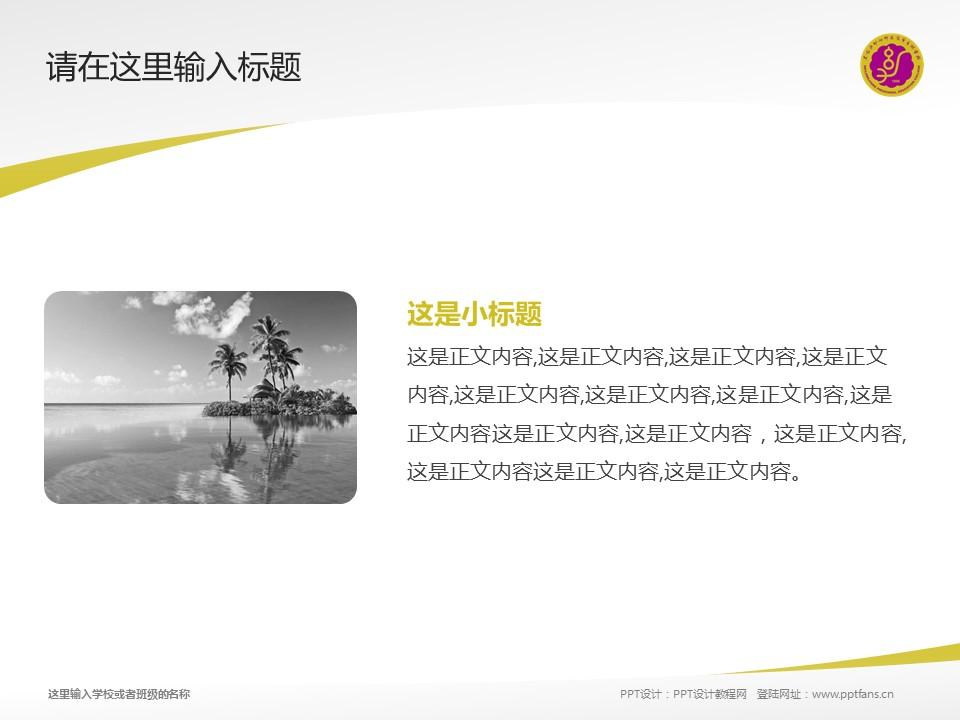 黑龙江幼儿师范高等专科学校PPT模板下载_幻灯片预览图4