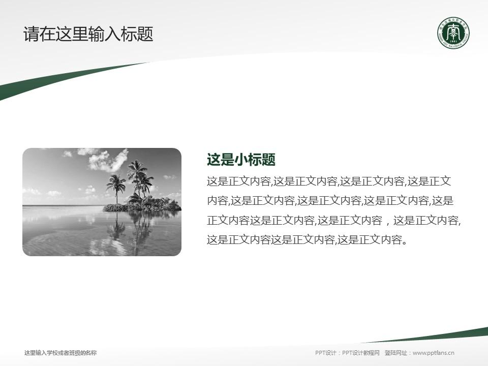 哈尔滨城市职业学院PPT模板下载_幻灯片预览图4