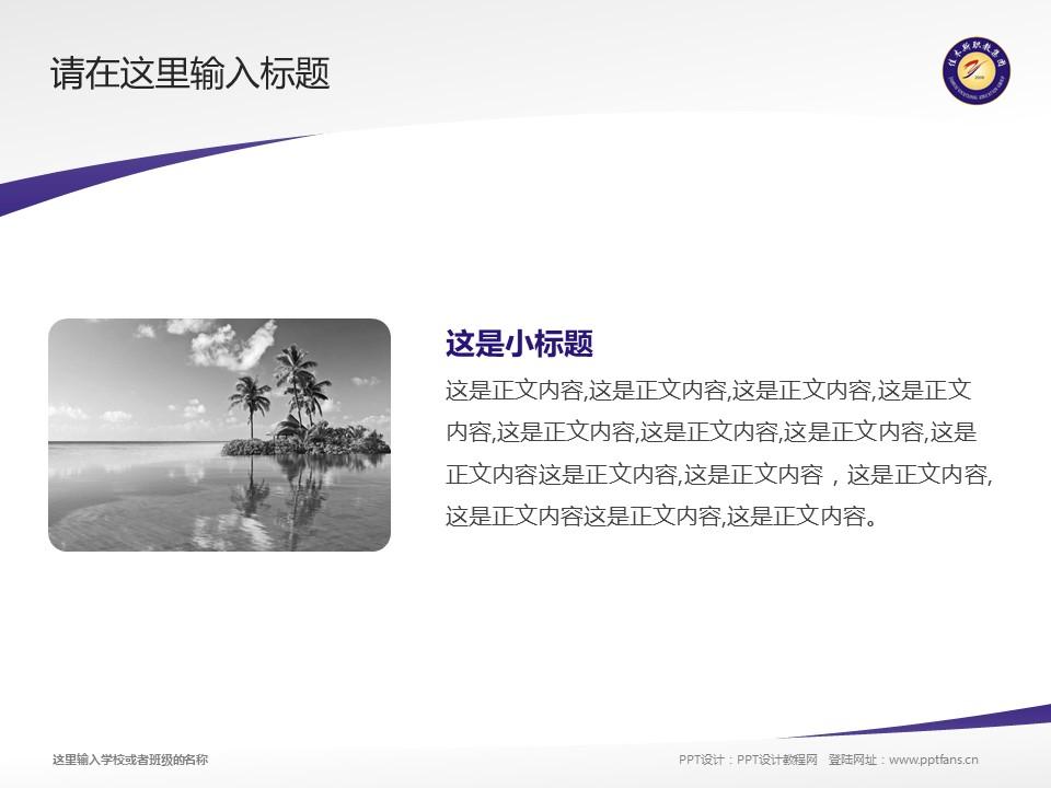 佳木斯职业学院PPT模板下载_幻灯片预览图4