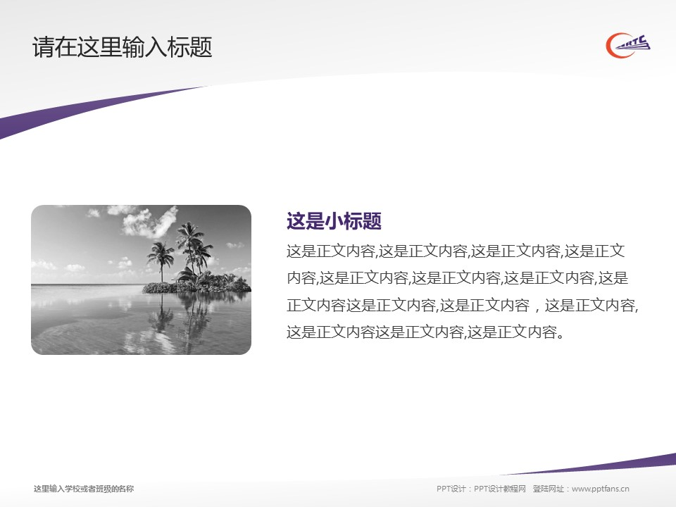 哈尔滨铁道职业技术学院PPT模板下载_幻灯片预览图4
