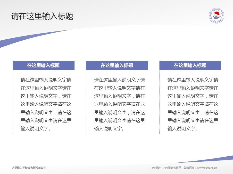齐齐哈尔工程学院PPT模板下载_幻灯片预览图14