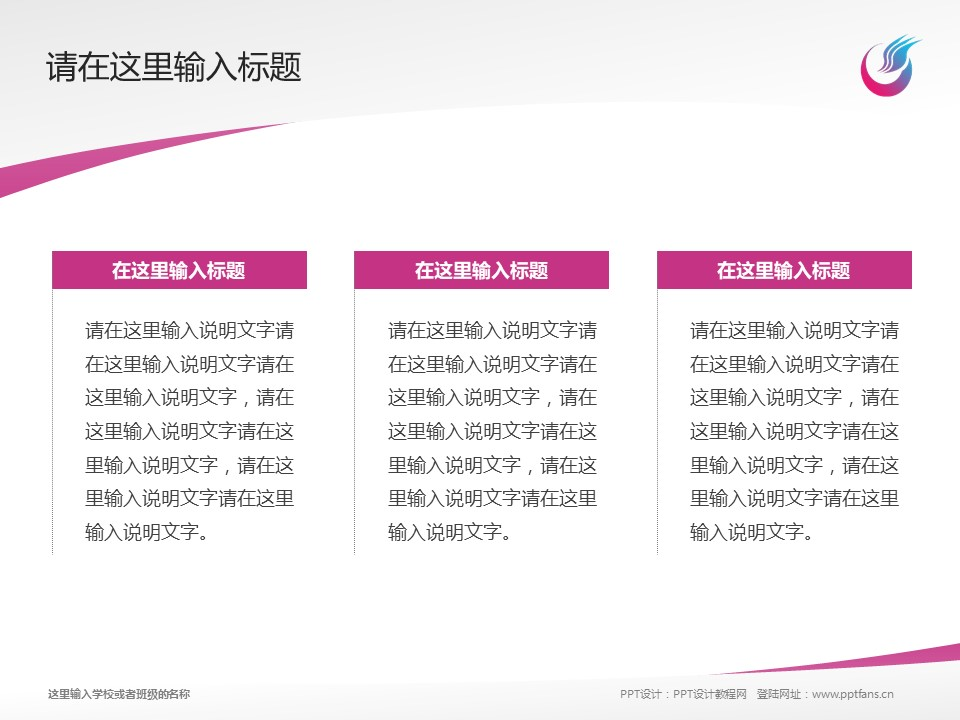 哈尔滨广厦学院PPT模板下载_幻灯片预览图14