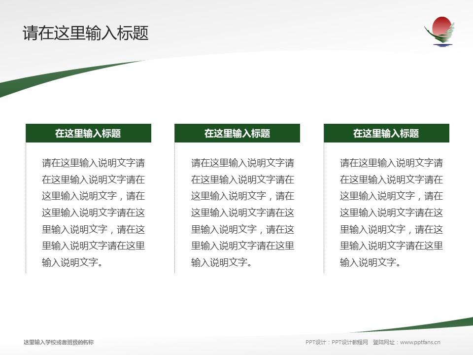 鹤岗师范高等专科学校PPT模板下载_幻灯片预览图14