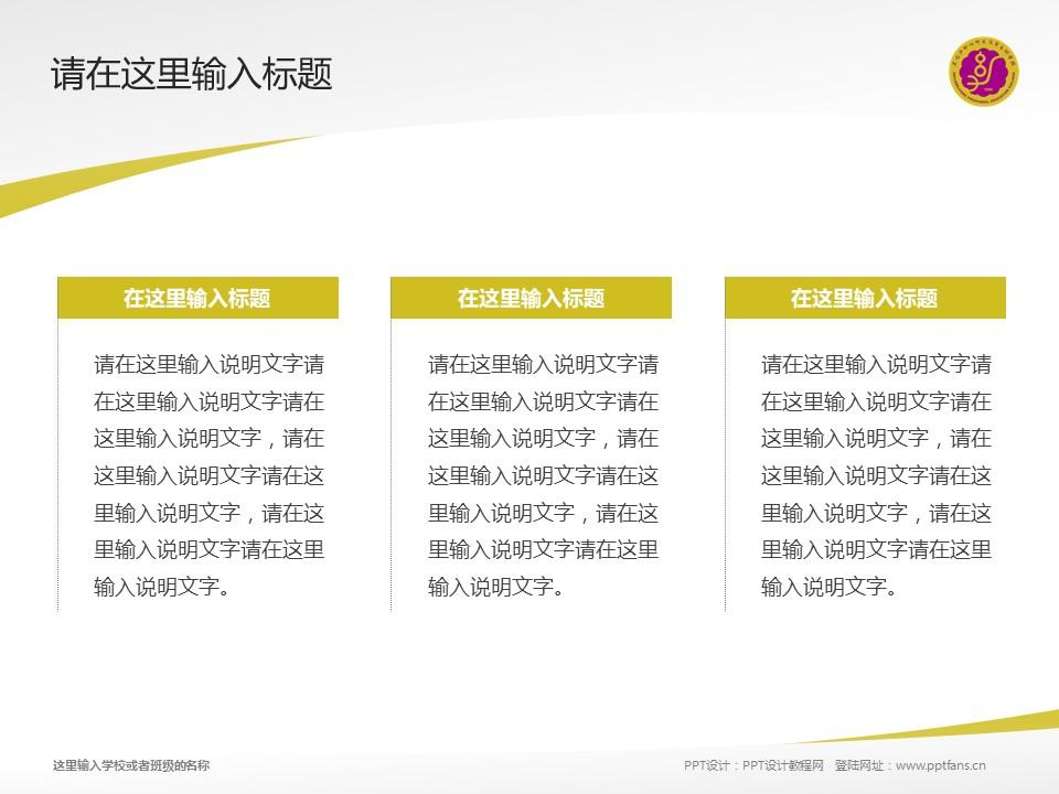 黑龙江幼儿师范高等专科学校PPT模板下载_幻灯片预览图14