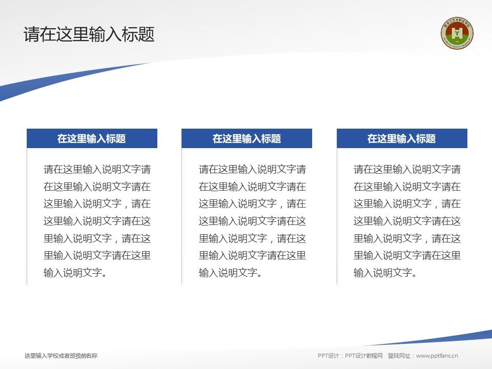 黑龙江艺术职业学院PPT模板下载_幻灯片预览图14