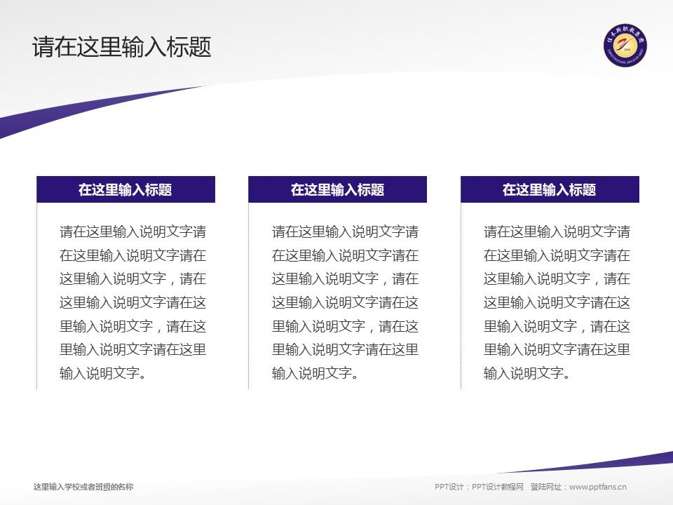 佳木斯职业学院PPT模板下载_幻灯片预览图13