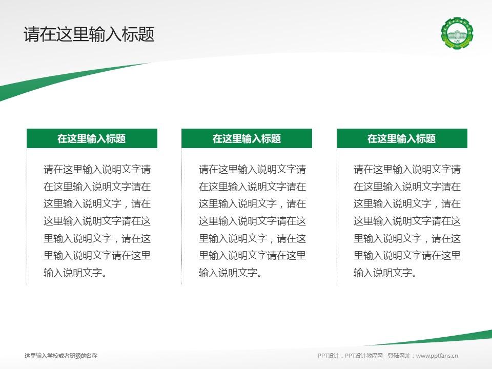 黑龙江农业工程职业学院PPT模板下载_幻灯片预览图14