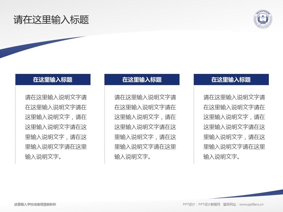黑龙江司法警官职业学院PPT模板下载_幻灯片预览图14