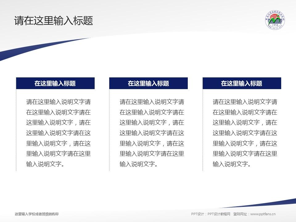 黑龙江农业经济职业学院PPT模板下载_幻灯片预览图14