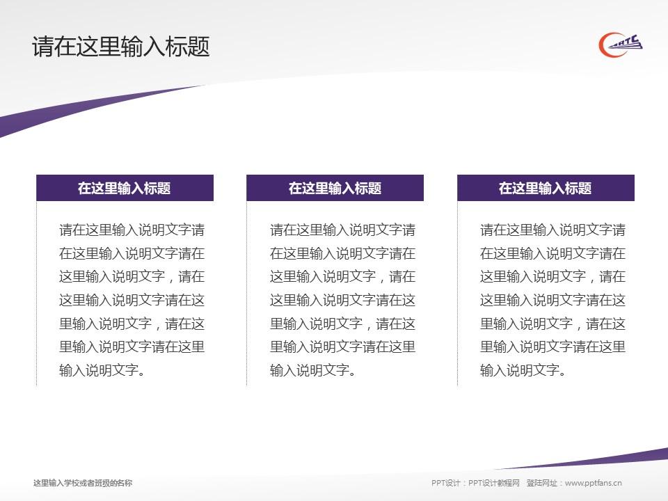 哈尔滨铁道职业技术学院PPT模板下载_幻灯片预览图14