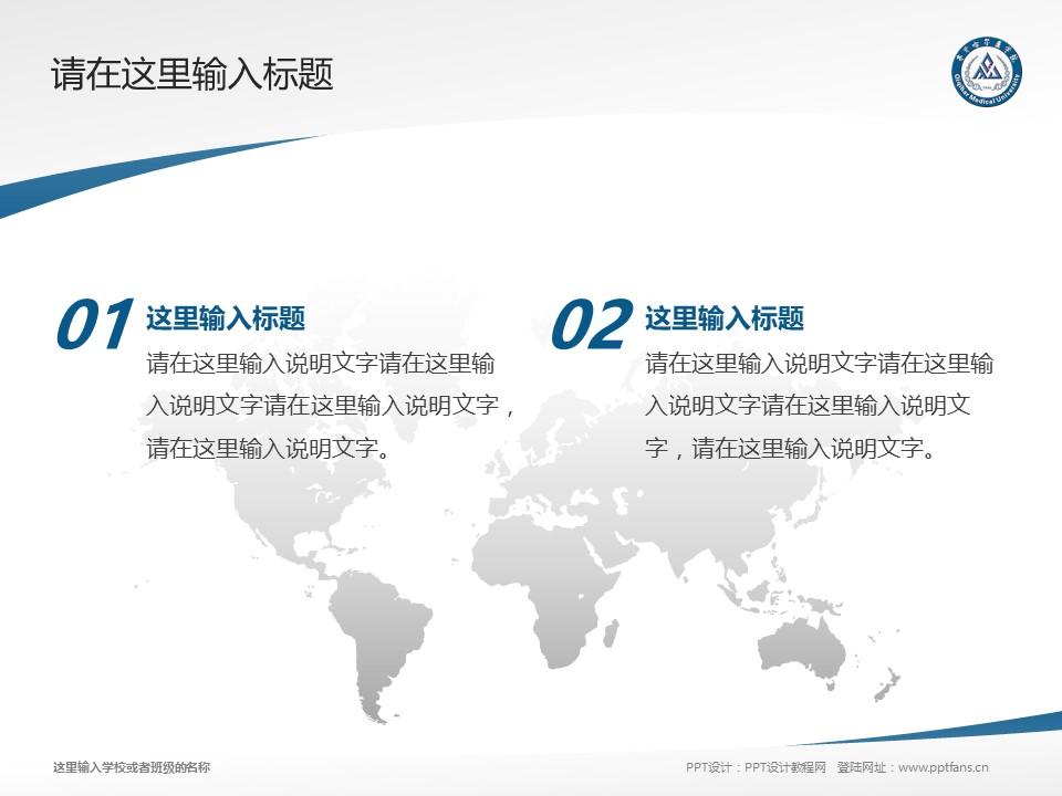 齐齐哈尔医学院PPT模板下载_幻灯片预览图12