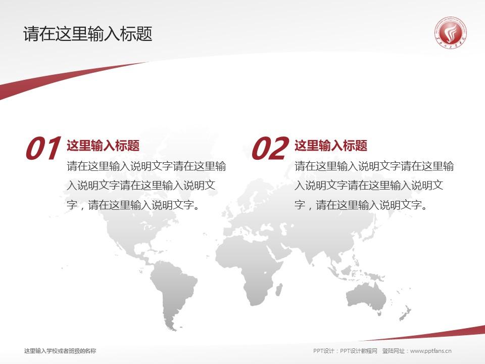 黑龙江工业学院PPT模板下载_幻灯片预览图12