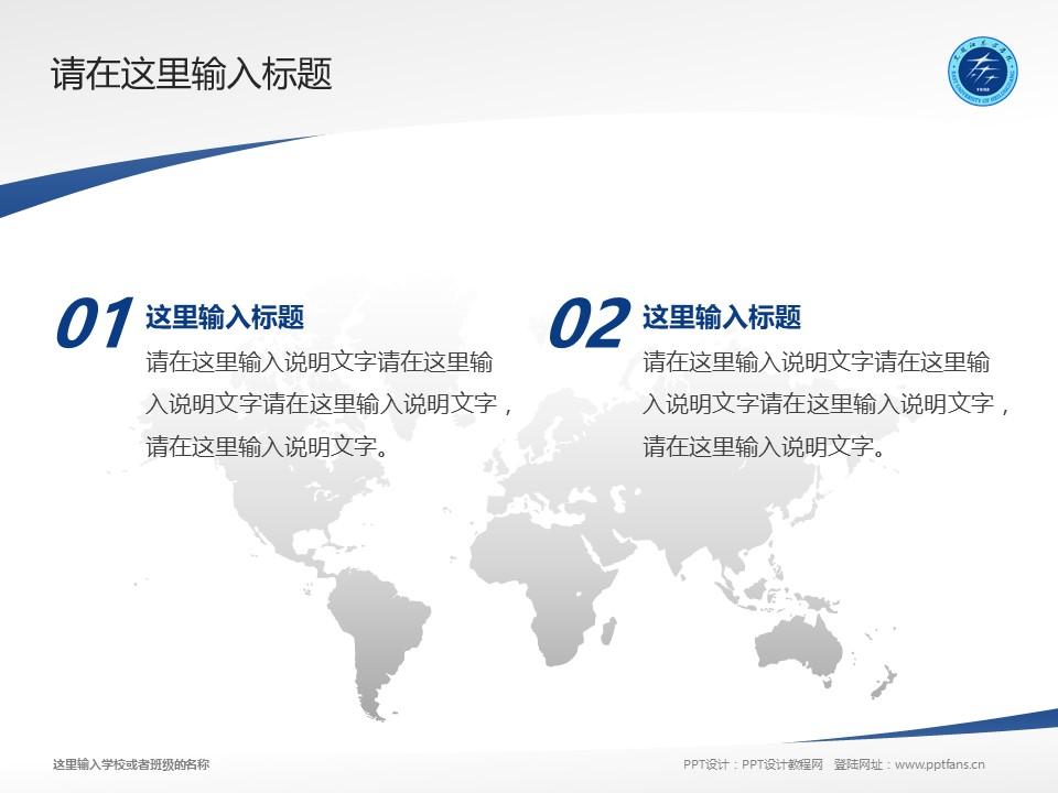 黑龙江东方学院PPT模板下载_幻灯片预览图12