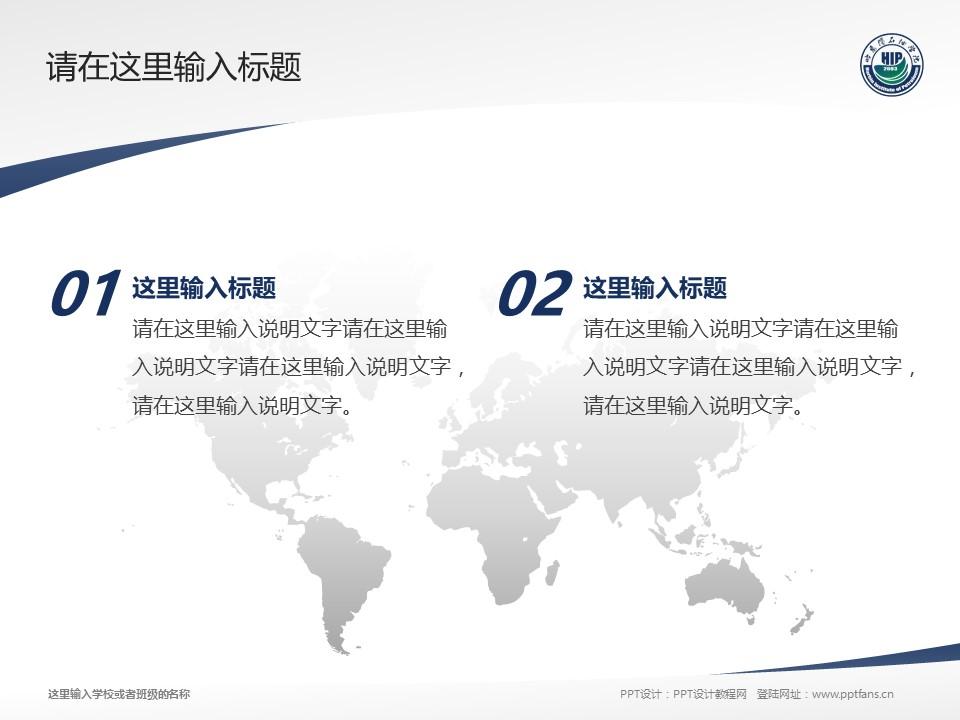 哈尔滨石油学院PPT模板下载_幻灯片预览图12
