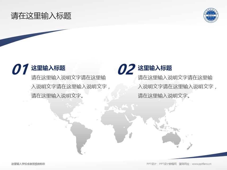 哈尔滨远东理工学院PPT模板下载_幻灯片预览图12