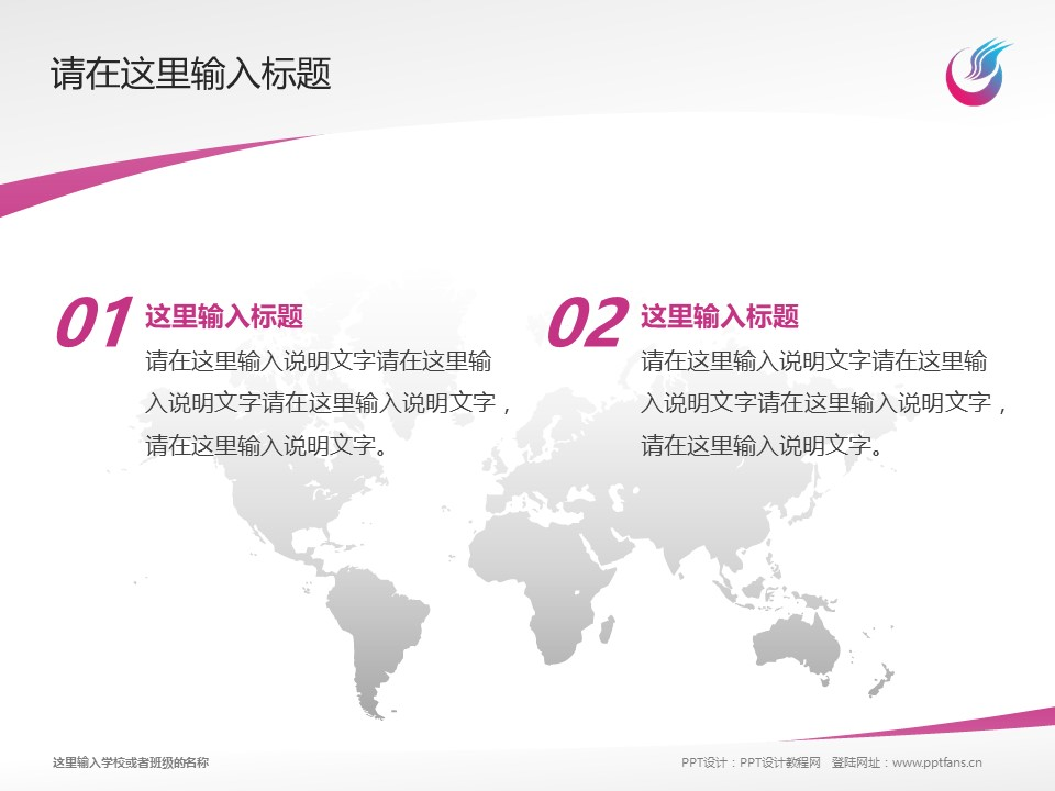 哈尔滨广厦学院PPT模板下载_幻灯片预览图12