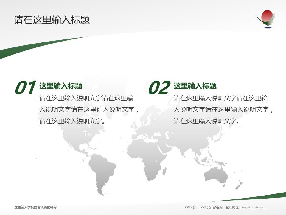 鹤岗师范高等专科学校PPT模板下载_幻灯片预览图12