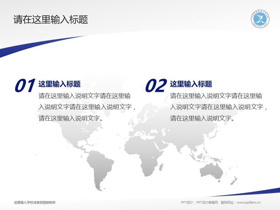 大庆医学高等专科学校PPT模板下载_幻灯片预览图12