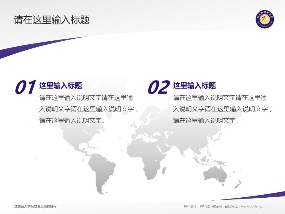 佳木斯职业学院PPT模板下载_幻灯片预览图11