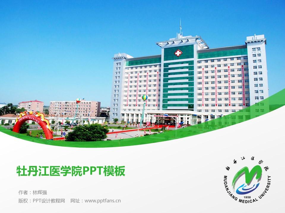 牡丹江医学院PPT模板下载_幻灯片预览图1