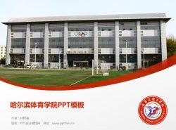 哈尔滨体育学院PPT模板下载