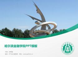 哈尔滨金融学院PPT模板下载
