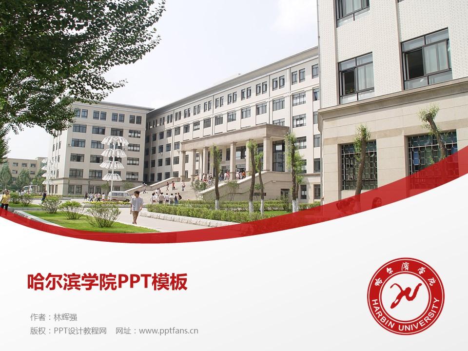 哈尔滨学院PPT模板下载_幻灯片预览图1